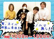 短時間でもOKなのに、高時給MAX1500円! 学生~40代の方まで、幅広い年齢層が活躍中♪扶養内勤務可能!!