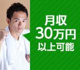 月収30万円以上!普通に稼げます!