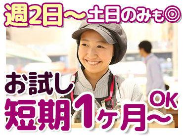 """【調理補助STAFF】7~22時で""""3h~""""生活スタイルに合わせて!プライベート優先で働けます♪お子さまの学校行事/テスト勉強etc.シフト調整も◎"""
