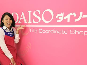 【ダイソー店舗STAFF】バイトデビューするなら『ザ・ダイソー』で。*°100円ショップで楽々ワークはじめよう♪週2/3h~◎未経験OK☆