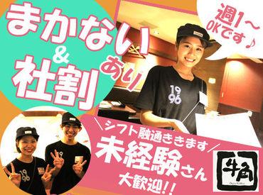 【ホール】(*^^)アルバイトデビュー歓迎!!>>>新しい出会い>>>楽しいバイトLife...卍シフト融通もgood(ˊωˋ*)*.♪