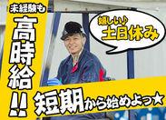 高時給×厚待遇バイト♪1ヶ月で…28万円以上も稼げるチャンスです◎