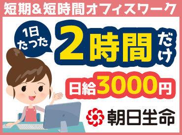 <1日2時間で日給3000円!>2日~3日の勤務もOKです!