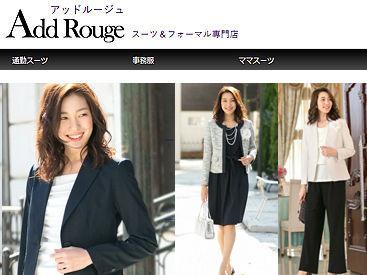 【事務スタッフ】レディーススーツやワンピース等を販売する通販サイト『Add Rouge』を運営しています★*40~50%OFFの社割も嬉しいPint♪