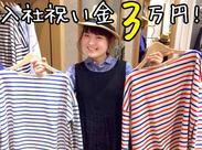 未経験の方大歓迎!(^^)b 洋服好きの方必見!優しい先輩達がアナタをサポート♪