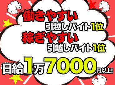 【引越STAFF】【注目!!】勤務ボーナスあり♪→最大10万円支給★!!早く終わっても日給保証★新車増台につき急募!普通免許さえあればOK♪