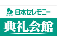 安心・安定の≪日本セレモニー≫で働きませんか? 人生の大きなセレモニーである、冠婚葬祭のお手伝いなどをしている会社です♪