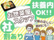 <フードスクエアカスミ三郷駅前店内のお店> パック詰め、お弁当の製造など◎まずはおかずを詰めるところから始めましょう♪