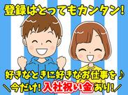 日払いだからお給料はスグGET♪週2でも月8万円以上★サクッと稼いでプライベートも充実♪