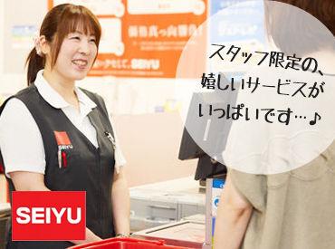 【店舗スタッフ】学生さん~主婦さん、幅広い年代が活躍中!『働きやすくて、毎日のお買い物もお得♪』\安心して働ける☆大手西友グループ/