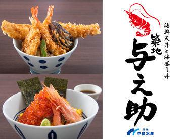 食事補助・社割で美味しい海鮮丼・天丼も格安で食べることができます♪ 食べることが好きな方にもおすすめのアルバイト!