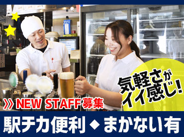 ★★未経験の方も、大歓迎★★ 「モクモクと」よりも、お客さん・staffと話しながら、 楽しく働けるのが魅力の職場です♪