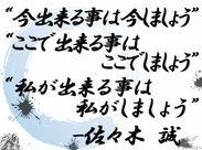 """""""やってみたい""""""""気になる""""…少しでもそう思うなら…\当社へ来なはれ!/ 「今できることは今しましょう」by社長 佐々木誠"""