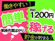 高時給1200円⇒月収23万円も可能!! 基本は自動で動いている機械に異常がないか見ているだけ!