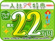 \入社特典最大22万円プレゼント/★9月末まで