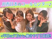 JR西日本グループのコールんセンター大募集☆ もちろん鉄道に関する知識は必要なし♪研修でイチから学べます!