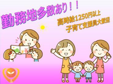 可愛い子ども達の笑顔に 囲まれながらやりがいのある仕事を始めませんか?