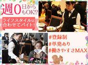 結婚式やパーティ会場でのオシゴト♪お客様のステキな思い出となるパーティを、一緒に作っていきましょう★