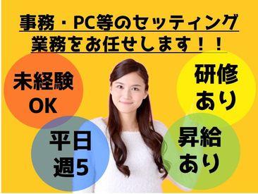 【PCセッティング業務】【PCセッティング業務】難しさゼロ!!マニュアル通りに正しくお仕事できる方歓迎♪
