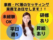 ★☆未経験OK☆★ 専任スタッフの充実のサポート+OA研修で、 どなたも安心のお仕事スタート! ※イメージ