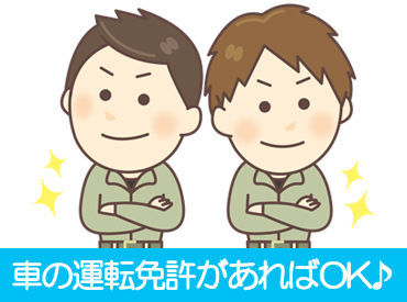 【ドライバー】<<未経験でも正社員として働ける>>配送先は兵庫エリアがメイン◎約3ヶ月の繁忙期以外は、12~15時には東大阪に戻れます★