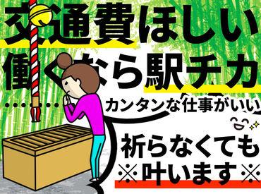 \神頼み不要!?/ 交通費全額・札幌駅直結など 驚きの好待遇が勢ぞろいしています☆ どなたでも働きやすい環境です!