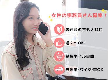 ★電話対応やデータ入力の事務のお仕事★ 20代~40代の女性が働きやすい環境です!