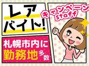 ▼週2日~お手軽バイト♪ 札幌市内に勤務地は多数あるので 行きやすい場所でバイトしよ!