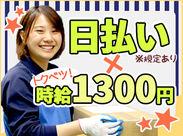 ※バイトデビューも大歓迎※ いきなり高時給1300円Get! 日払いもOK!登録だけしておけば、 働きたい時にお仕事できる★