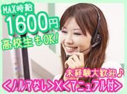 最高時給1600円でガッツリ稼げる◎マニュアル通りに話すだけだから安心してスタートできる♪