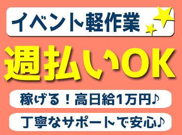 \高日給1万円&週払いOK♪/ 単発1日~のイベント軽作業★。* ワイワイ楽しく働こう!