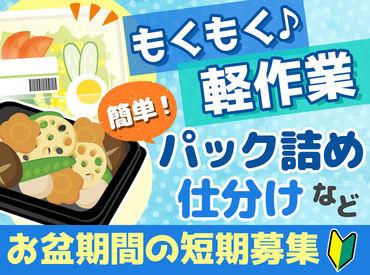 \ 夏の短期STAFF募集!! / 8割が女性の八女工場! シフト多数&時給1100円~の高待遇!