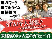 札幌駅直結のオシャレカフェ&バー 『PRONTO IL BAR』 JRタワーで働けるチャンスです☆ 直結なので通勤も楽です♪
