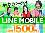 <大人気!LINE MOBILE> 未経験からでも時給1500円◎