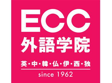 \20歳以上が活躍中!ECCで講師大募集/ 今すぐでも来年4月からでも始められます♪
