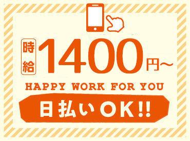 経験なくても高時給1400円~で稼げる◎ 経験あれば、もっとたくさん稼げちゃいます★ まずは希望を教えて下さい!!