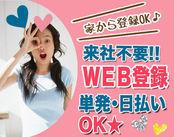 【来社不要!!】 自宅でWEBからサクッと登録OK★ ご紹介できる案件も多数♪ ※写真はイメージです。