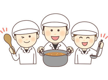 \調理業務が初めての方もOK!/ 優しい先輩Staffが丁寧に教えます◎ 自分の作った料理を 多くの人に食べていただけるお仕事♪