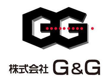 G&Gなら全てのお仕事が、「日払い」「週払い」OK◎ 来社不要・WEBでサクッと登録OK!