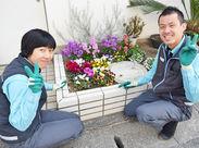 ≪サポート体制バツグン≫ ★1人での作業はなし!! 植物や庭木に関する知識がなくても大丈夫ですよ♪