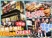 【串焼き神社 2号店】 店内の活気と串焼きの美味しさが人気&話題のお店の2号店が、山形駅目の前に早くもOPEN!