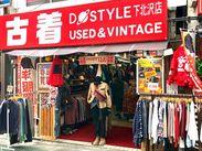 ★高円寺店でもSTAFF同時募集★下北沢も高円寺もどちらも古着店が多く集まる楽しい街ですよ◎