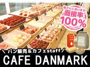 【人気のベーカリー&カフェ★】 カフェスペースを含めた店内は、おしゃれでとっても広々としていて、お仕事中も動きやすい♪