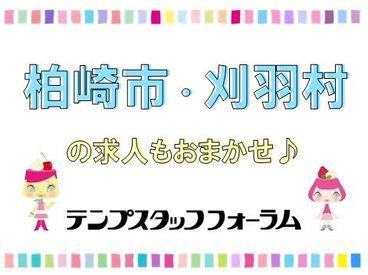 【来社面談】or【オンライン面談】どちらもOK! ◆土日祝休み ◆短期・長期 ◆シフト多数etc. ご希望などもご相談ください!