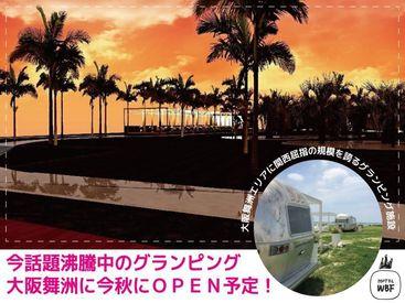 【受付】\10月オープンの大阪初グランピング施設/オープニングSTAFF大量募集☆【髪型・服装・ネイル】は全て自由◎