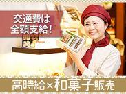 <和菓子販売STAFF>おかき・あられ等を中心に販売する和菓子店でのお仕事。 包装・接客・販売のスキルがしっかり身に付きます♪