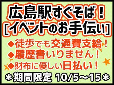 ~新スタイル販売イベント~ 広島駅近くで楽しく効率よく稼げる! 友達との応募も大歓迎!