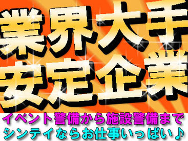 【イベント警備】\週払いからスタートも可能/★学生~シニアまで幅広く活躍中★[日数][曜日]etc自由に選べる♪東京・神奈川各地に直行直帰OK