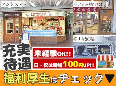 【店内Staff】\通勤楽チンが最高♪/≪JR松山駅から徒歩0分≫の駅チカバイト☆彡スタッフの半数以上が主婦(夫)さん♪未経験OK◎