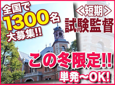 大人気!入試関連のオシゴト★ ド短期1日のみでもOK♪ 都合に合わせて、カシコク働ける!